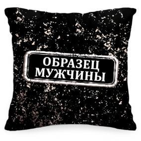 Подушка «Образец мужчины» от 1 460 руб