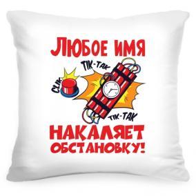 Именная подушка «Накаляет обстановку» от 1 460 руб