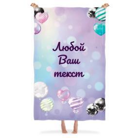 Плед с Вашим текстом «Воздушные шары» от 3 480 руб