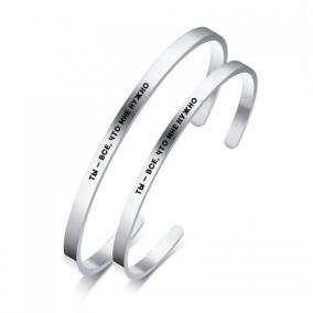 Парные браслеты с гравировкой «Ты — все, что мне нужно» от 2 490 руб