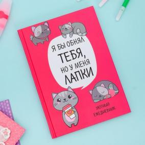 """Ежедневник """"Лапки"""" от 250 руб"""