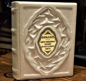 Библия. Книги священного писания ветхого и нового завета от 13 050 руб