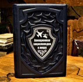 """Книга """"Авиационная энциклопедия в лицах"""" от 22 350 руб"""