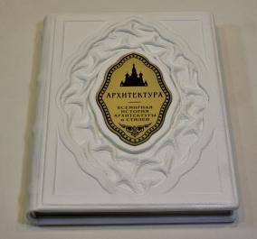 """Книга """"Архитектура. Всемирная история архитектуры"""" от 11 100 руб"""