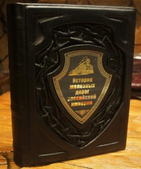"""Книга """"История железных дорог Российской Империи"""", кожа от 13 200 руб"""