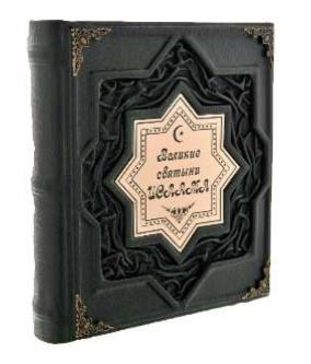 """Книга """"Великие святыни Ислама"""", кожа от 14 700 руб"""