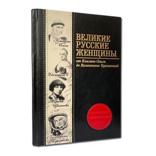 """Книга """"Женщины, которых боготворили"""", кожаный переплет - фото 3"""