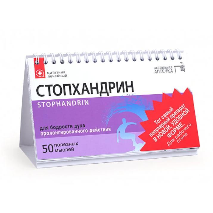 """Цитатник настольный """"Стопхандрин"""" купить"""