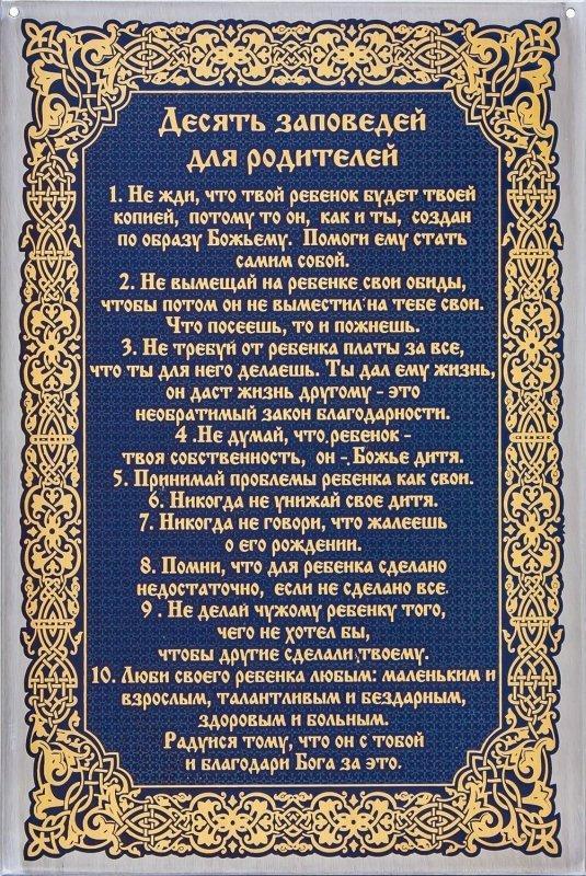 7 заповедей для поздравления означает чокер