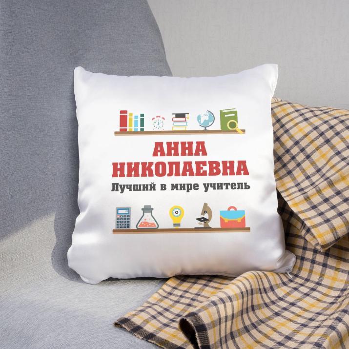 Именная подушка «Лучший в мире учитель» купить