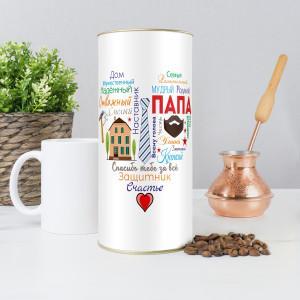 """Кофе """"Сердце из слов ПАПЕ"""" купить"""