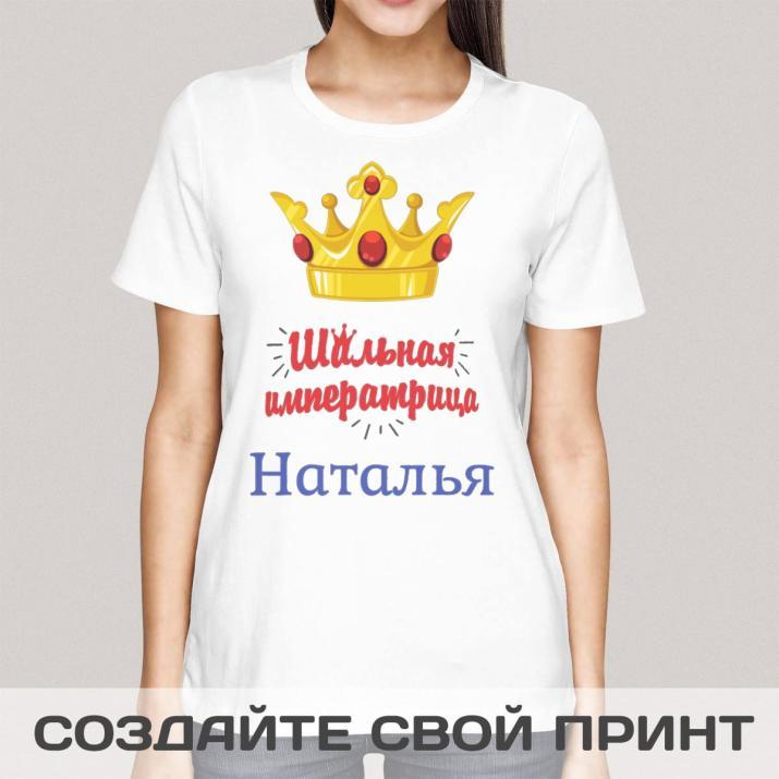Именная прикольная футболка с принтом «Шальная императрица» купить