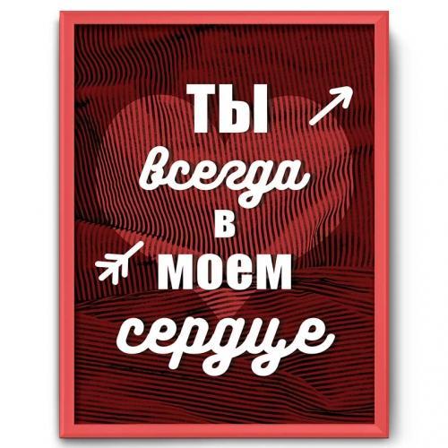 Мотивационный постер в рамке «Ты всегда в моем сердце!» купить