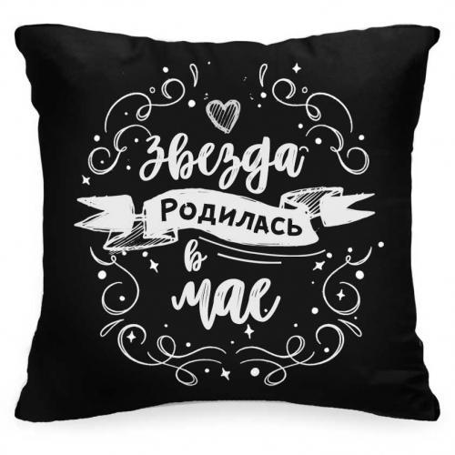 Подушка «Звезда родилась в мае» купить