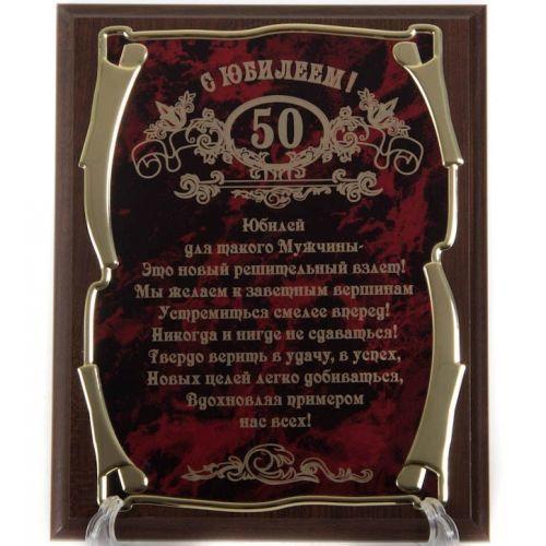 Поздравление к 50 летию руководителю мужчине