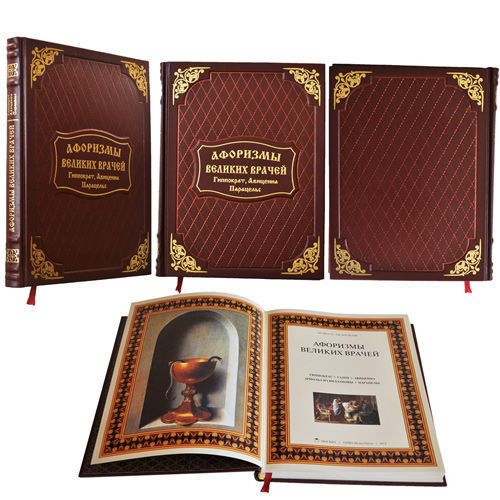 Книги в подарок афоризмы