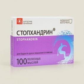 Лечебный цитатник Стопхандрин
