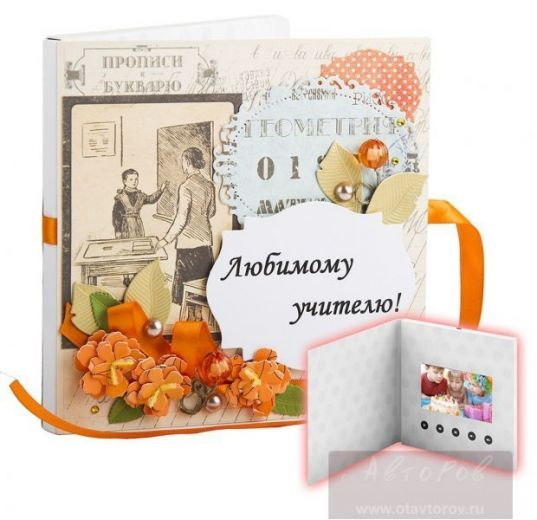 Подарки для учителя  Что подарить учителю  Миллион Подарков
