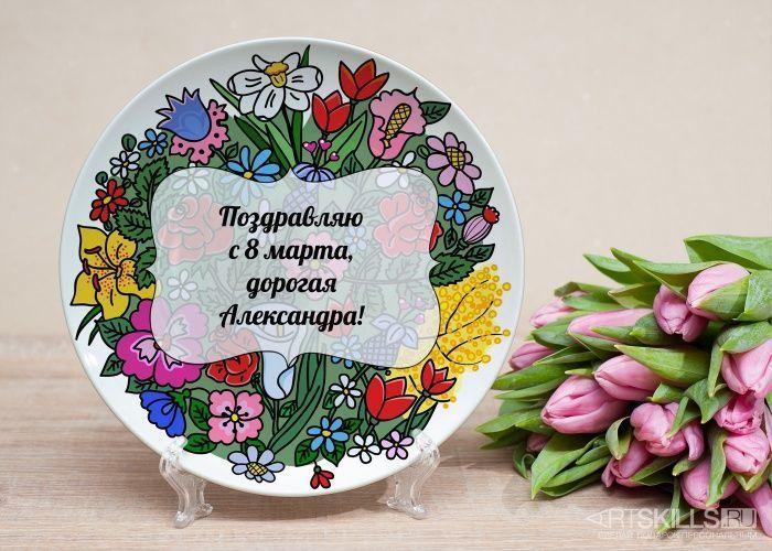 поздравление подарок тарелка жили