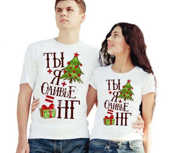 Днем валентинки, футболки с прикольными картинками для двоих