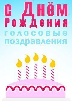 Голосовое поздравления с рождения