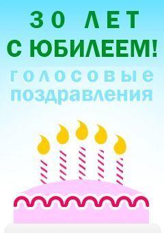 Голосовые поздравления с днем рождения по именам мужским