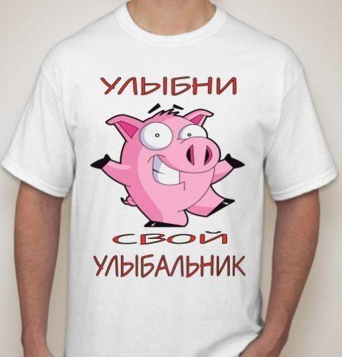 Веселые прикольные надписи с картинками на футболку, день прикольные