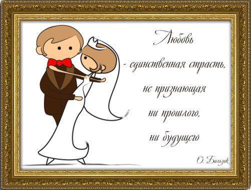 Поздравление на свадьбу великих людей