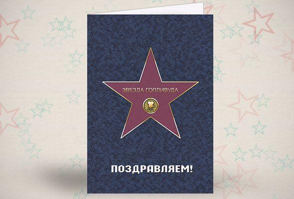 Поздравление от звезды бесплатно