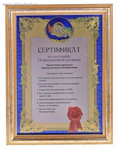 Получение халявного сертификата сертификация скилов для сс