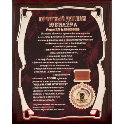 Плакетка Почетный диплом юбиляра лет за рублей купить  Плакетка Почетный диплом юбиляра 55 лет