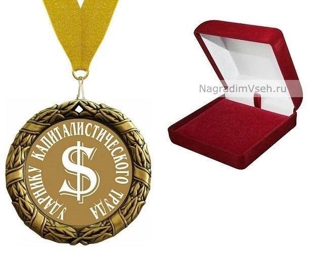 это картинки медаль за труд приколы одеваются цыганский манер