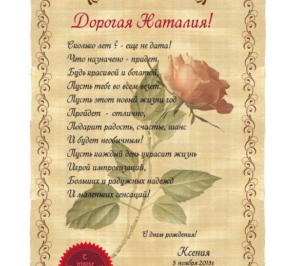 Поздравления на свитке на свадьбу