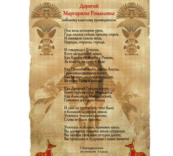 Пожелания на папирусах