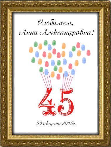 Подарок на день рождения на 45 лет