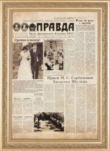 Подарки на годовщину свадьбы самара