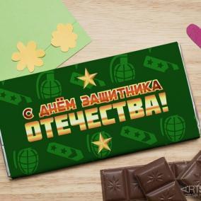 Шоколадная открытка С днем защитника Отечества!