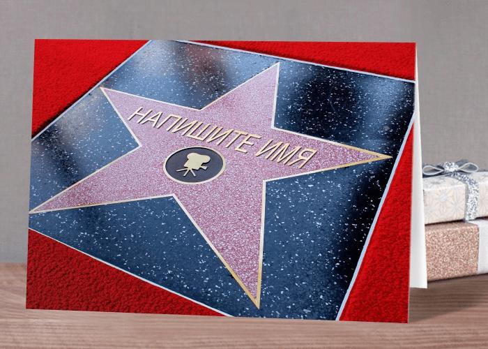 Голливуд открытка