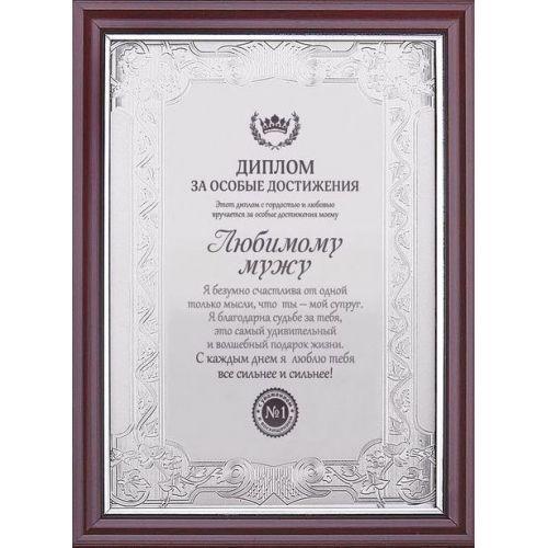 Диплом в рамке Любимому мужу см за рублей купить в  Диплом в рамке Любимому мужу 17 22 см