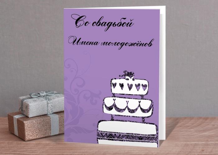 День, именные открытки на свадьбах