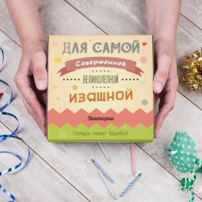 Именной набор конфет