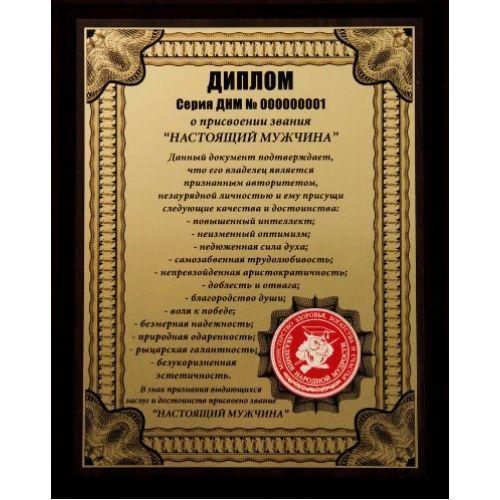 Плакетка Диплом Настоящий мужчина за рублей купить в  Плакетка Диплом Настоящий мужчина