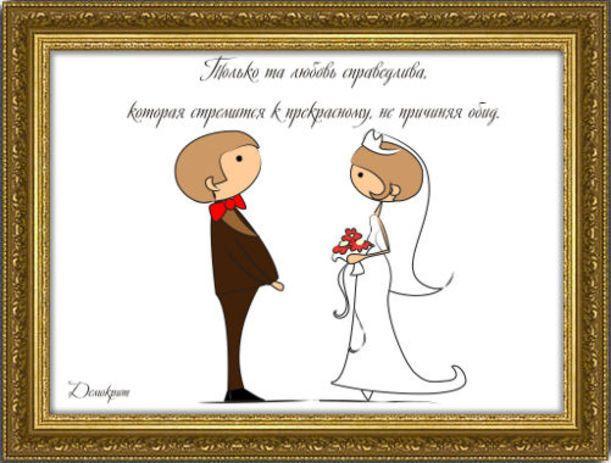 цитаты поздравления с годовщиной свадьбы знание исполнение правил