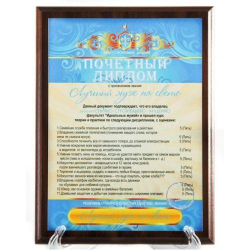Плакетка Почетный диплом Лучший муж на свете за рублей  Плакетка Почетный диплом Лучший муж на свете