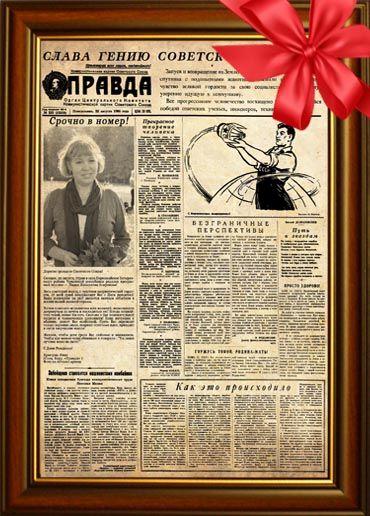 Газета правда в подарок на день рождения 36